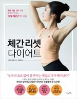 체간 리셋 다이어트