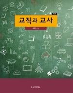 도서 이미지 - 교직과 교사