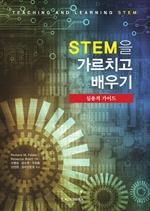 도서 이미지 - STEM을 가르치고 배우기-실용적 가이드
