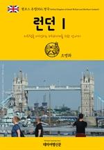 도서 이미지 - 원코스 유럽002 영국 런던Ⅰ 서유럽을 여행하는 히치하이커를 위한 안내서