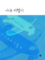도서 이미지 - 나무 비행기
