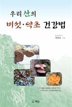도서 이미지 - 우리 산의 버섯 약초 건강법