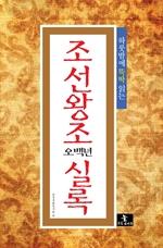도서 이미지 - 하룻밤에 뚝딱 읽는 조선왕조 오백년 실록