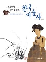 최소한의 교양을 위한 한국 미술사