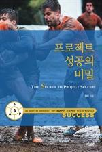 도서 이미지 - 프로젝트 성공의 비밀