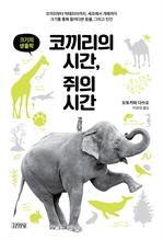 도서 이미지 - 코끼리의 시간, 쥐의 시간