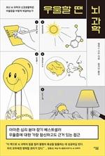 도서 이미지 - 우울할 땐 뇌과학