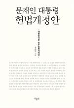 도서 이미지 - 문재인 대통령 헌법개정안