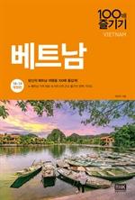 도서 이미지 - 베트남 100배 즐기기 (개정2판)