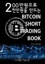 도서 이미지 - 200만원으로 2천만원을 만드는 bitcoin short trading book