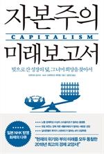 도서 이미지 - 자본주의 미래 보고서
