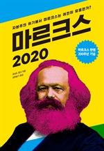 도서 이미지 - 마르크스 2020