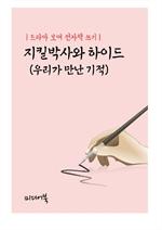드라마 보며 전자책 쓰기 : 지킬박사와 하이드 (우리가 만난 기적)