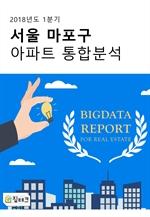 서울 마포구 아파트 통합분석