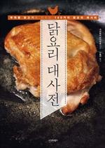 닭요리 대사전
