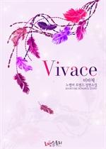 비바체 (Vivace)