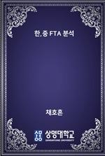 한,중 FTA 분석