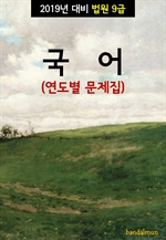 2019년 대비 법원 9급 국어 (연도별 문제집)