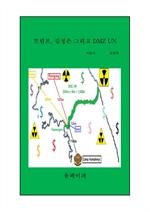트럼프, 김정은 그리고 DMZ UN