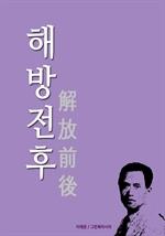 도서 이미지 - 이태준의 〈해방전후〉