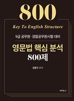 영문법 핵심 분석 800제