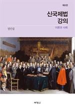 신국제법강의-이론과 사례(제8판)