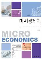미시경제학(제4판)