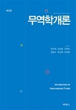 무역학개론(제3판)