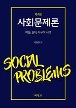 사회문제론(제4판)-이론, 실태, 지구적 시각