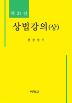 상법강의(상)(제21판)