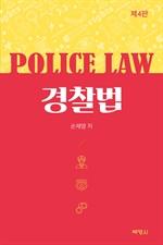 경찰법(제4판)