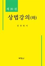 상법강의(하)(제20판)