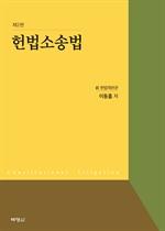 헌법소송법(제2판)