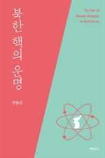 북한 핵의 운명