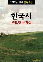 2019년 대비 법원 9급 한국사 (연도별 문제집)