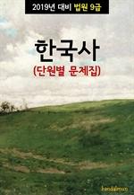 2019년 대비 법원 9급 한국사 (단원별 문제집)