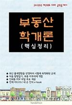 2018년 제29회 대비 공인중개사 부동산학개론 (핵심정리)