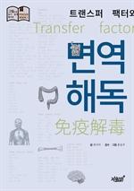 도서 이미지 - 트랜스퍼 팩터와 면역해독