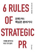 전략 PR 핵심은 분위기다
