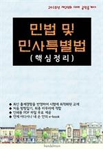 2018년 제29회 대비 공인중개사 민법 및 민사특별법 (핵심정리)