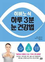 도서 이미지 - 히비노식 하루 3분 눈 건강법