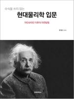 수식을 쓰지 않는 현대물리학 입문