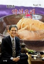 도서 이미지 - 최만순 약선요리 (2018년 6월 약선)