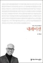 도서 이미지 - 내레이션