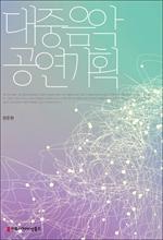 도서 이미지 - 대중음악 공연기획