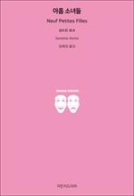 도서 이미지 - 아홉 소녀들