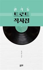도서 이미지 - 권기동 트로트 작사집