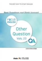 도서 이미지 - Best Questions and Right Answer! - Other Question Vols. 23 (FOCUS ENGLISH)