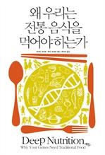 도서 이미지 - 왜 우리는 전통 음식을 먹어야 하는가