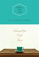 치앙마이 카페 스토리